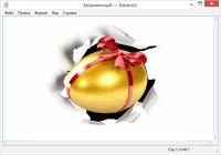 Пасхальное яйцо в программе