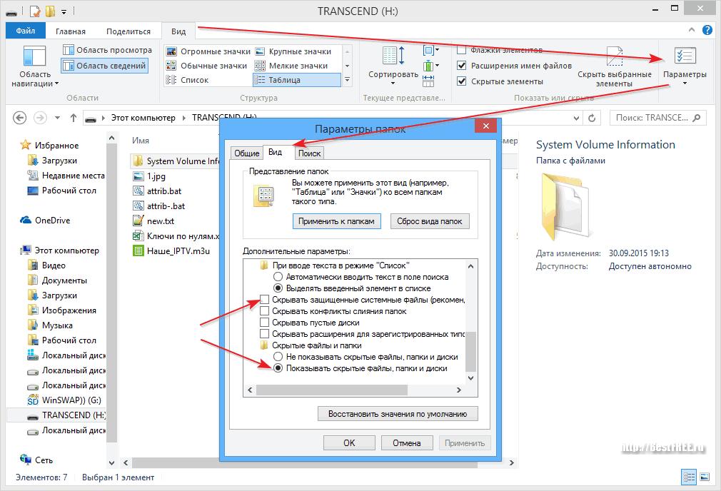 Что такое файл папка и ярлык