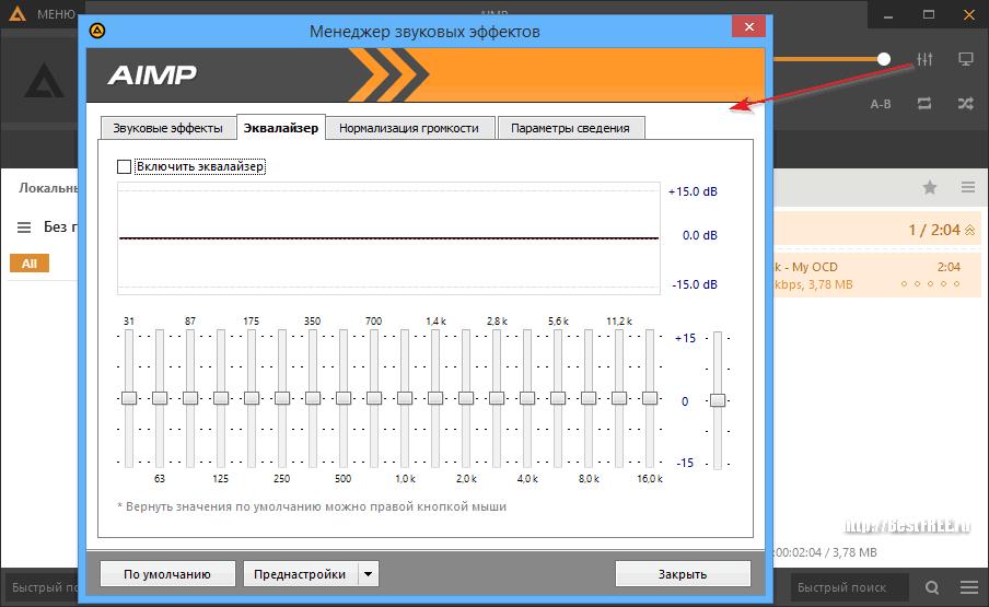 Усиление звука на ноутбуке программа скачать