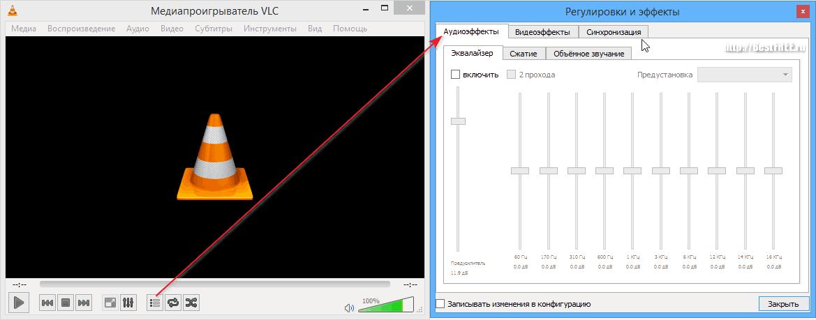 Скачать для программу для усиления басов