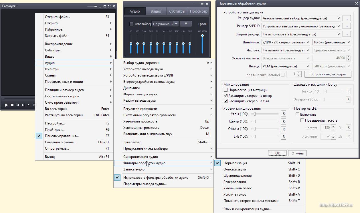 Усилитель звука для пк программа скачать бесплатно