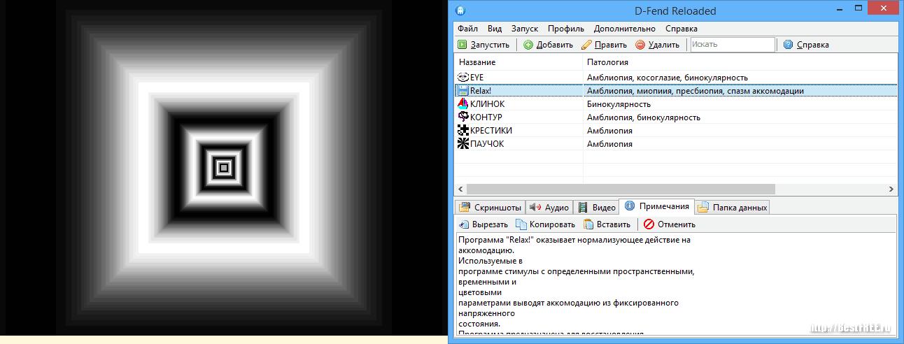 Релакс 2 зрение программа скачать