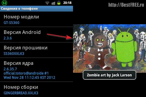 скачать программы на android 2.3
