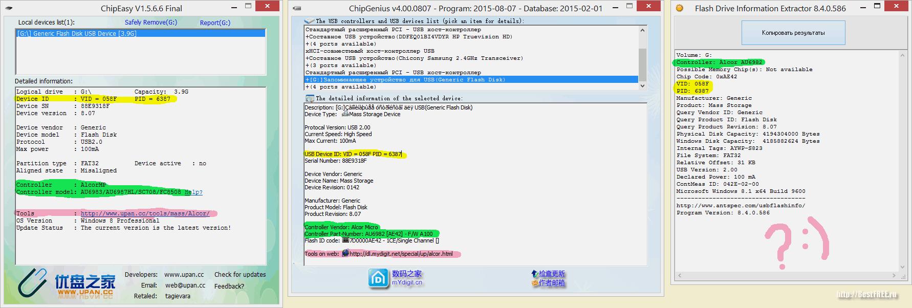 Flash drive information extractor скачать бесплатно русская версия.