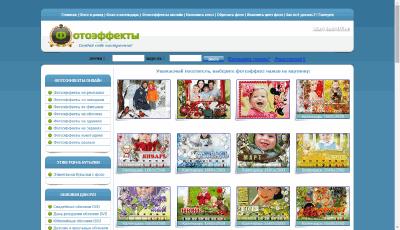 Создание фотомонтажа EffectFree.net