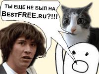 Ничоси! Вы на BestFREE.ru