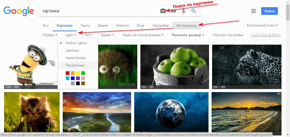Искать похожие картинки в интернете онлайн