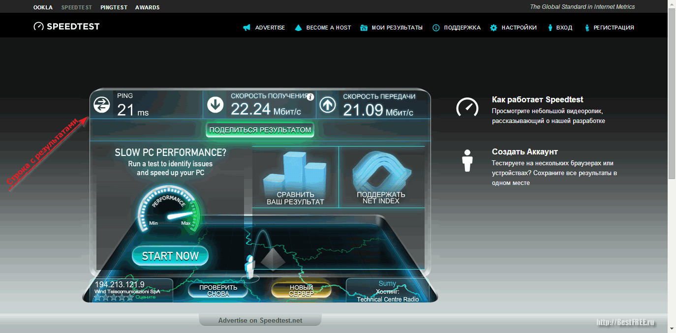 тест скорость интернета на своем компьютере