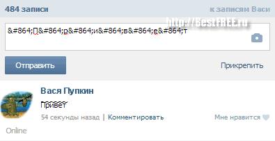 Форматирование текста ВКонтакте