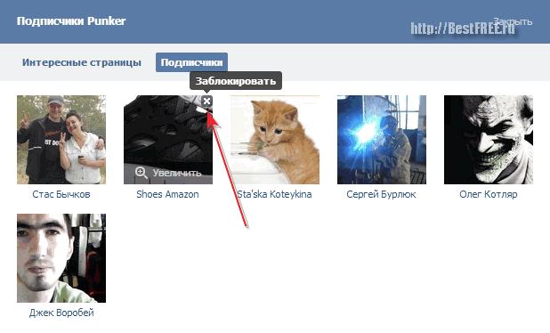 Как отклонить запрос в друзья ВКонтакте
