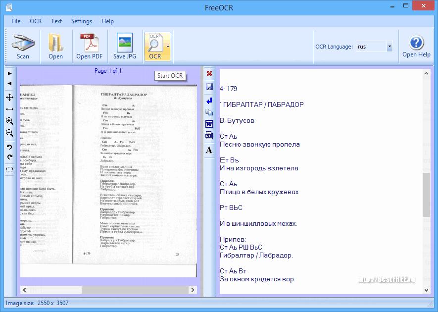 Скачать программа распознавания текста при сканировании