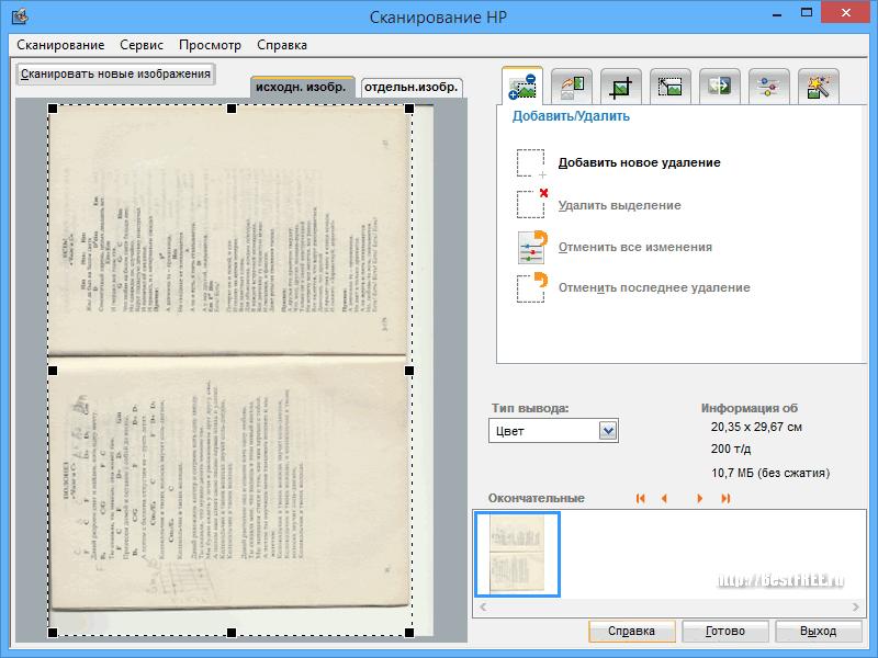 Скачать программу сканирования текста скачать бесплатно программу удаленный помощник