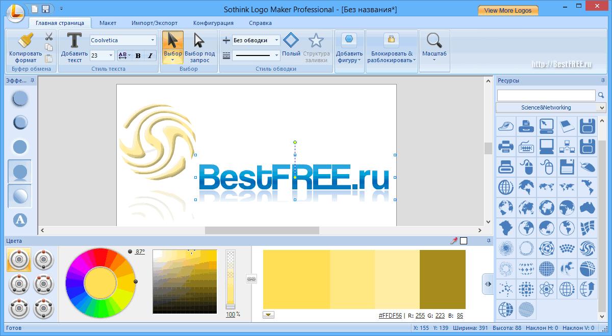 Скачать бесплатную программу для создания логотипов