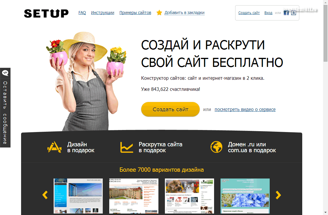 Создание своего платного сайта бесплатно сайт компании экипаж
