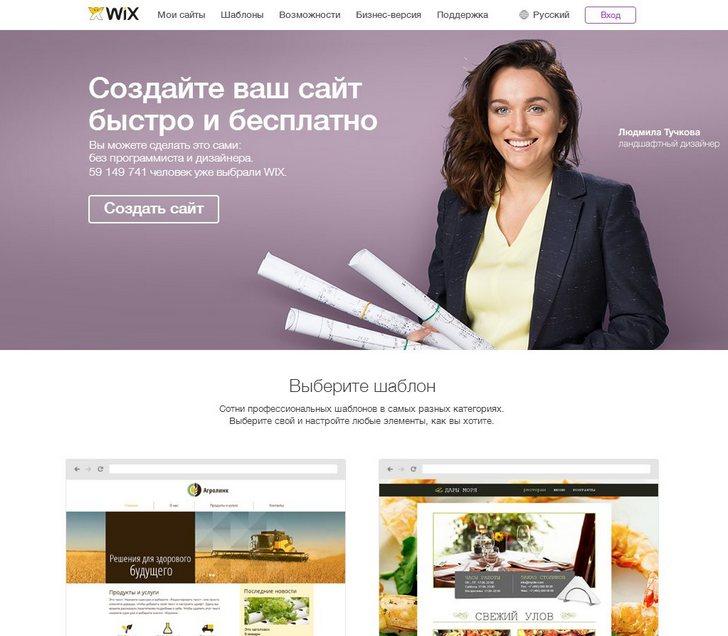 Создание сайтов wix com создание сайта в школе