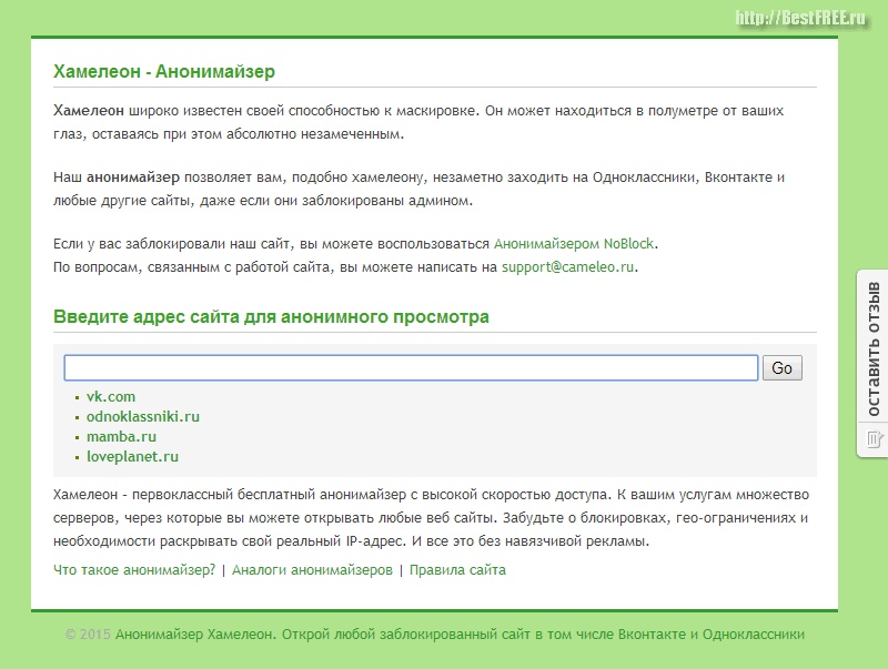 Анонимайзер на хостинг бесплатный отличный хостинг