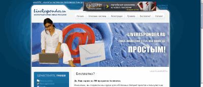 LiveResponder.ru