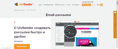 UniSender.com