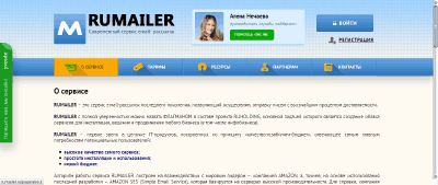 Rumailer.ru