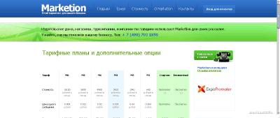 Marketion.ru