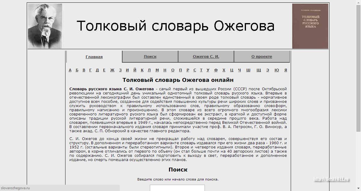 справочник ожегова онлайн