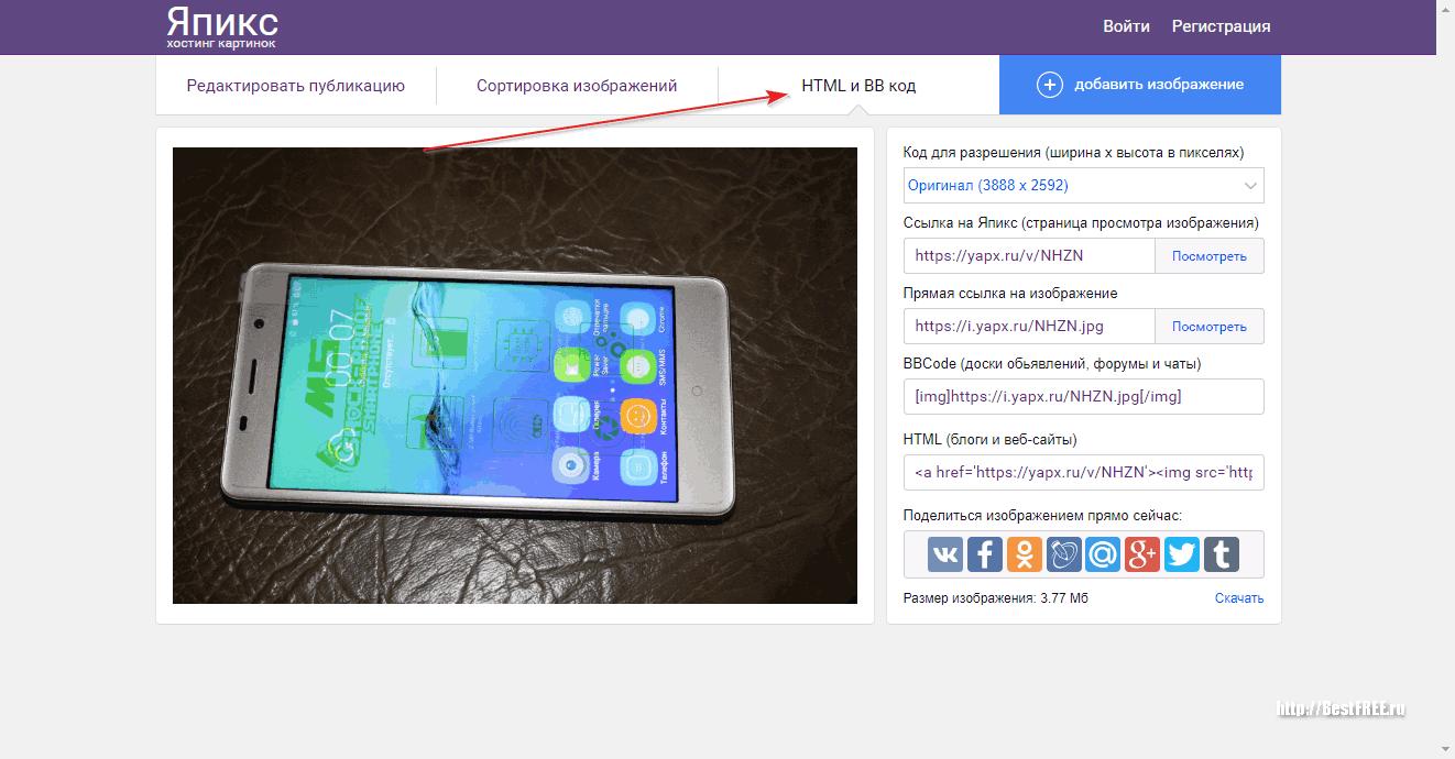 Какой бесплатный фотохостинг лучше сервера для css v41