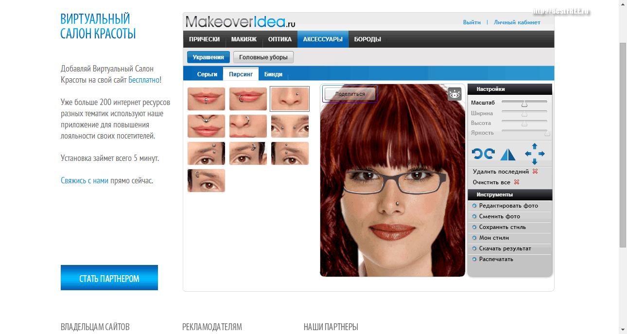 Подбор прически онлайн по фото бесплатно на русском языке