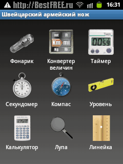 SwissArmy Knife для Android