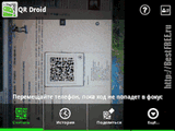 QR коды для Андроид: QR Droid Private 6.7