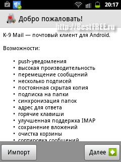 Бесплатный почтовый клиент для Андроид
