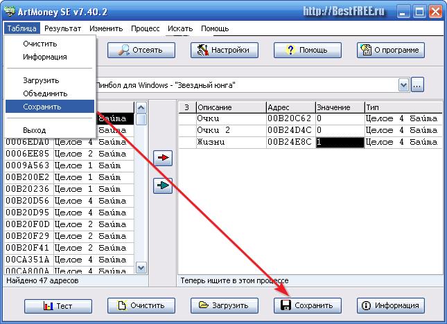 Сохранение таблицы значений в взломщике ArtMoney