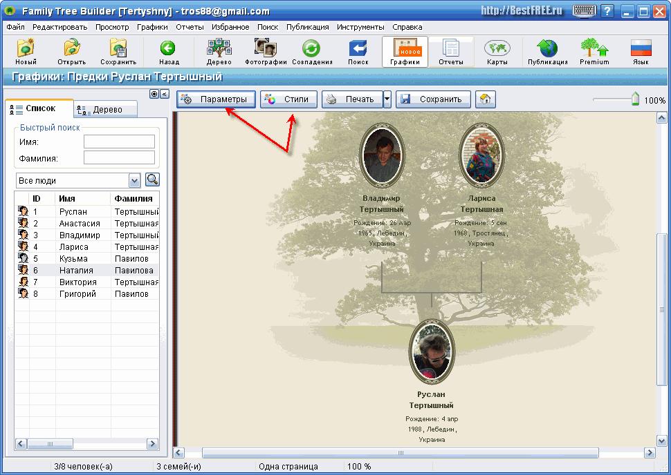 Скачать программу для создания генеалогического дерева