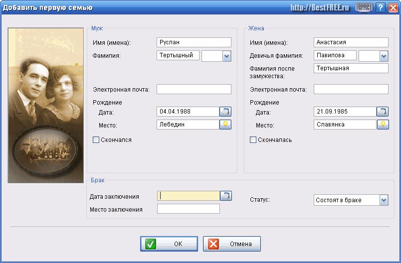 программа для поиска родословной