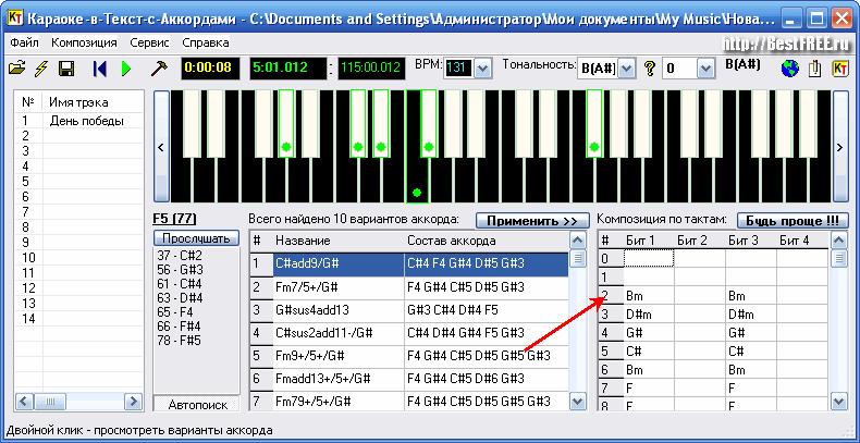 скачать программу караоке на компьютер бесплатно на русском языке - фото 7