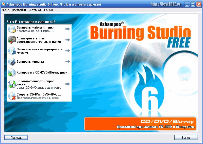 Скачать программу запись на диск через торрент