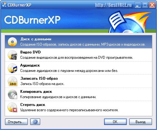 Программы Для Записи Cd Дисков