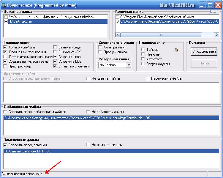 Скачать программу для синхронизации папок