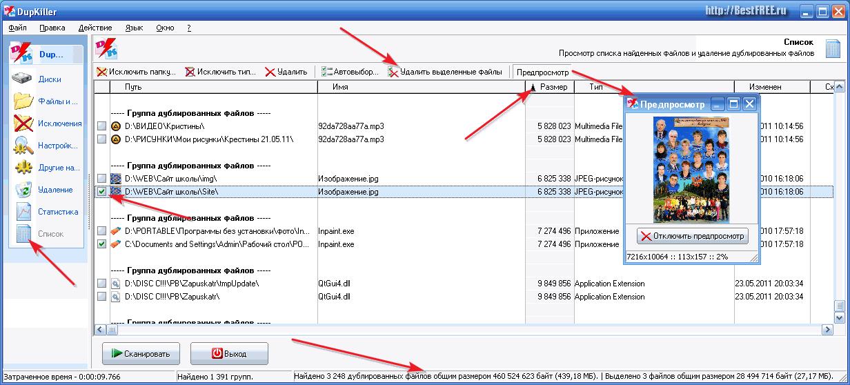программа которая удаляет одинаковые фото