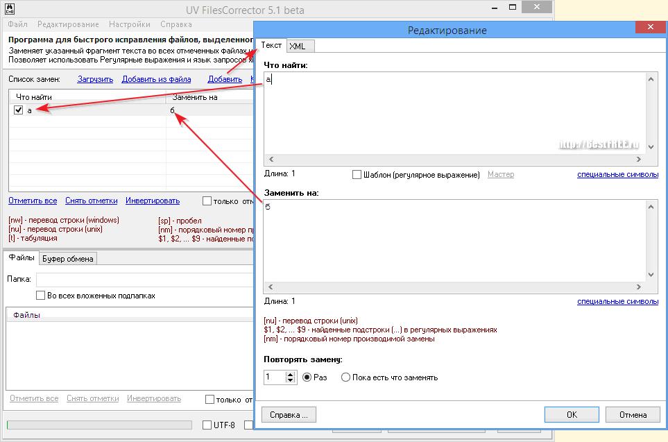 Программа для замены букв в тексте скачать