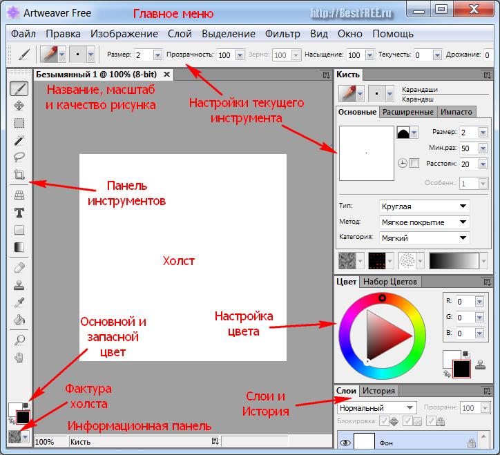 Программа рисования на планшете скачать бесплатно