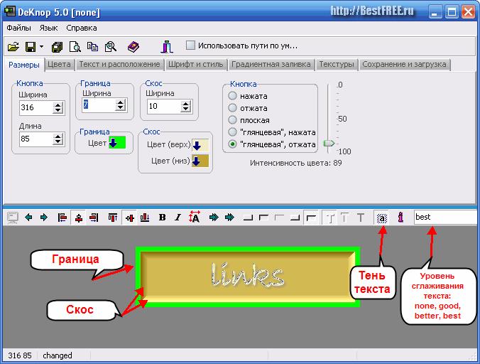 Программу для кнопок сайта
