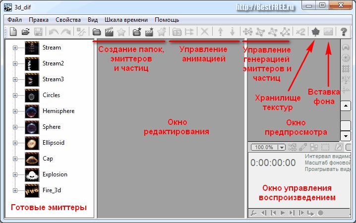 Программа Magic Particles 3d Скачать Бесплатно На Русском - фото 8