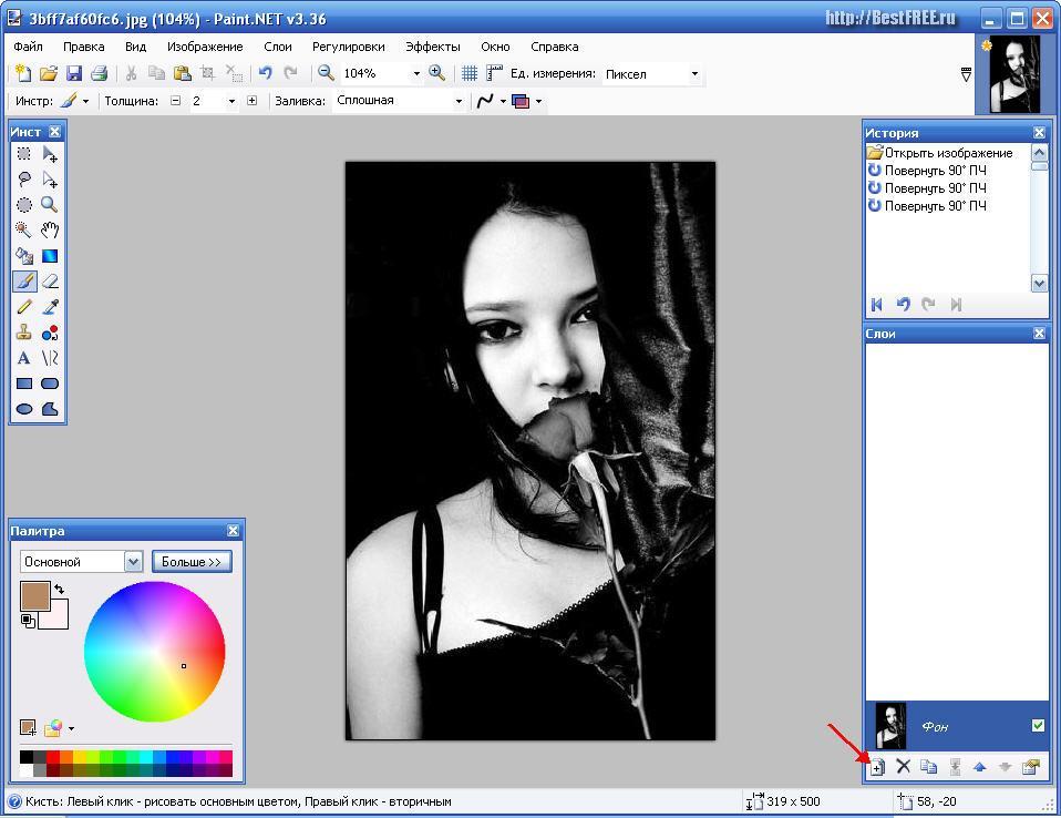 как цветную картинку сделать черно-белой в paint