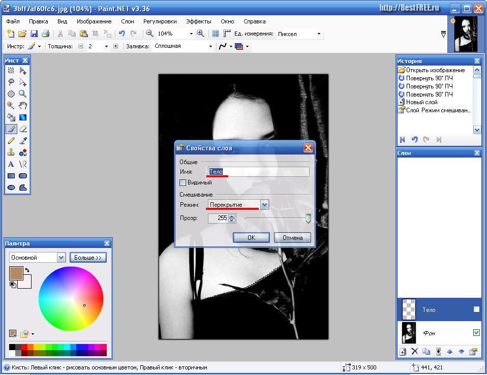 как в paint размыть изображение