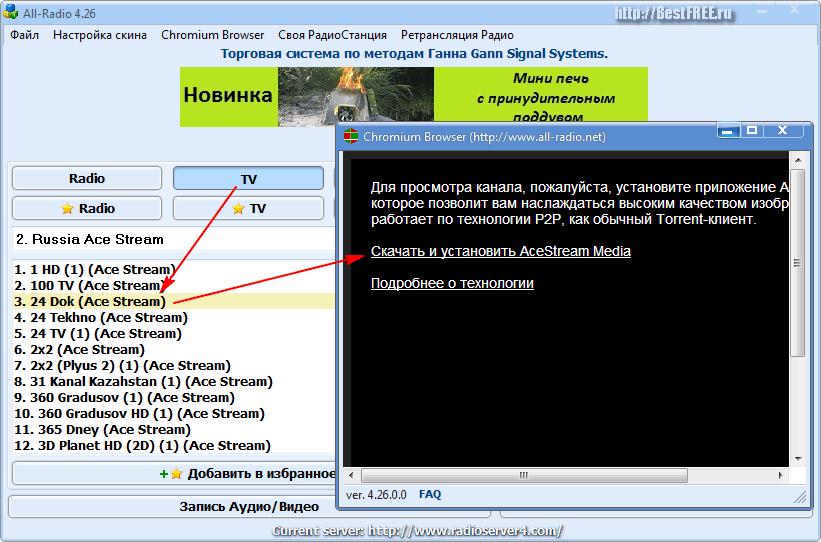 Ace stream для tor browser браузер тор это законно hudra