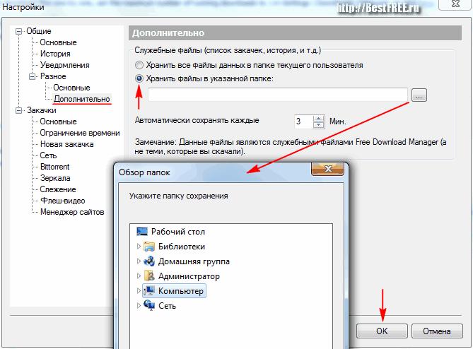 Инструкция работы с программой free download manager
