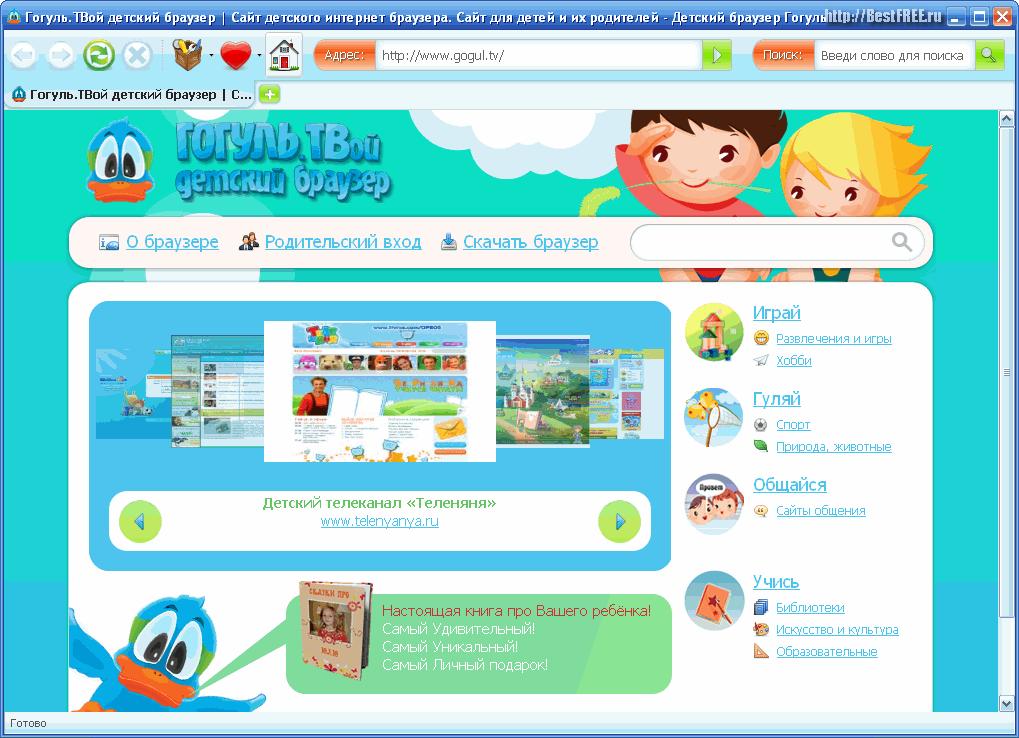 скачать детский браузер на компьютер
