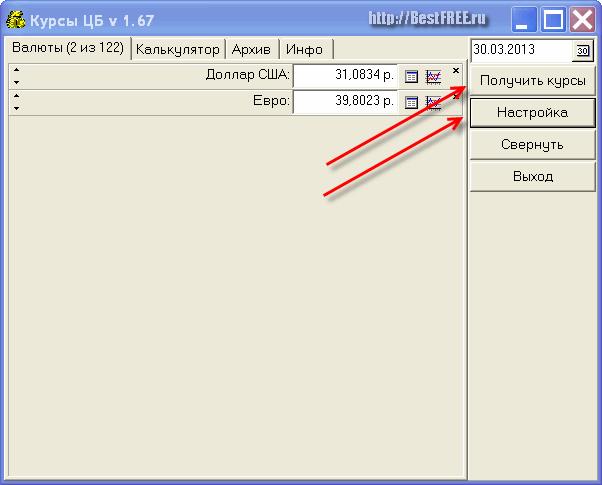 Как получать курсы forex forexgrowthbot настройка