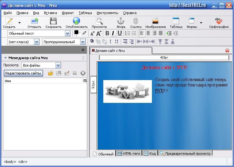 Редактор писем в формате html скачать