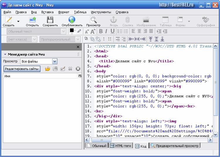 Визуальный редактор html торрент